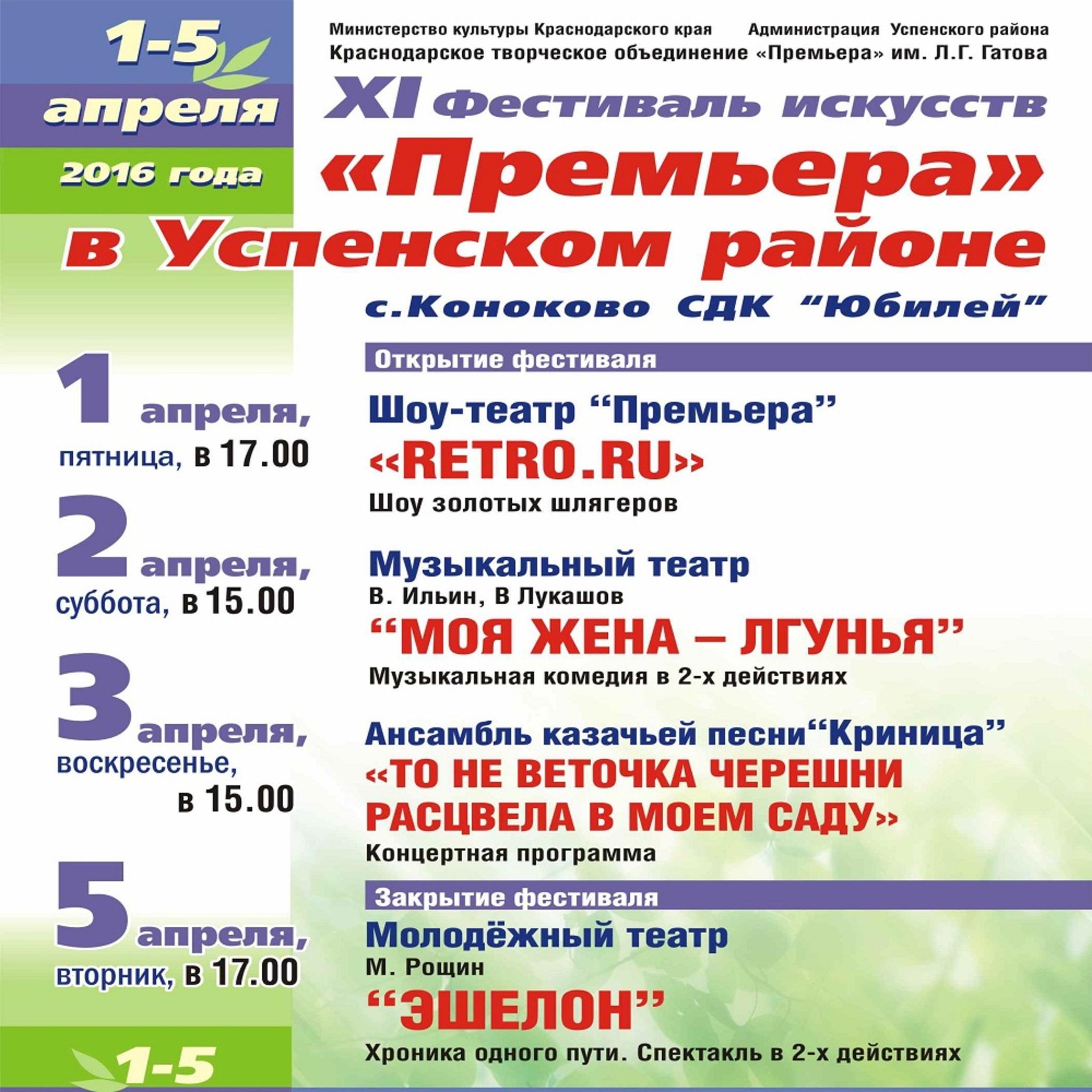 Фестиваль искусств «Премьера»