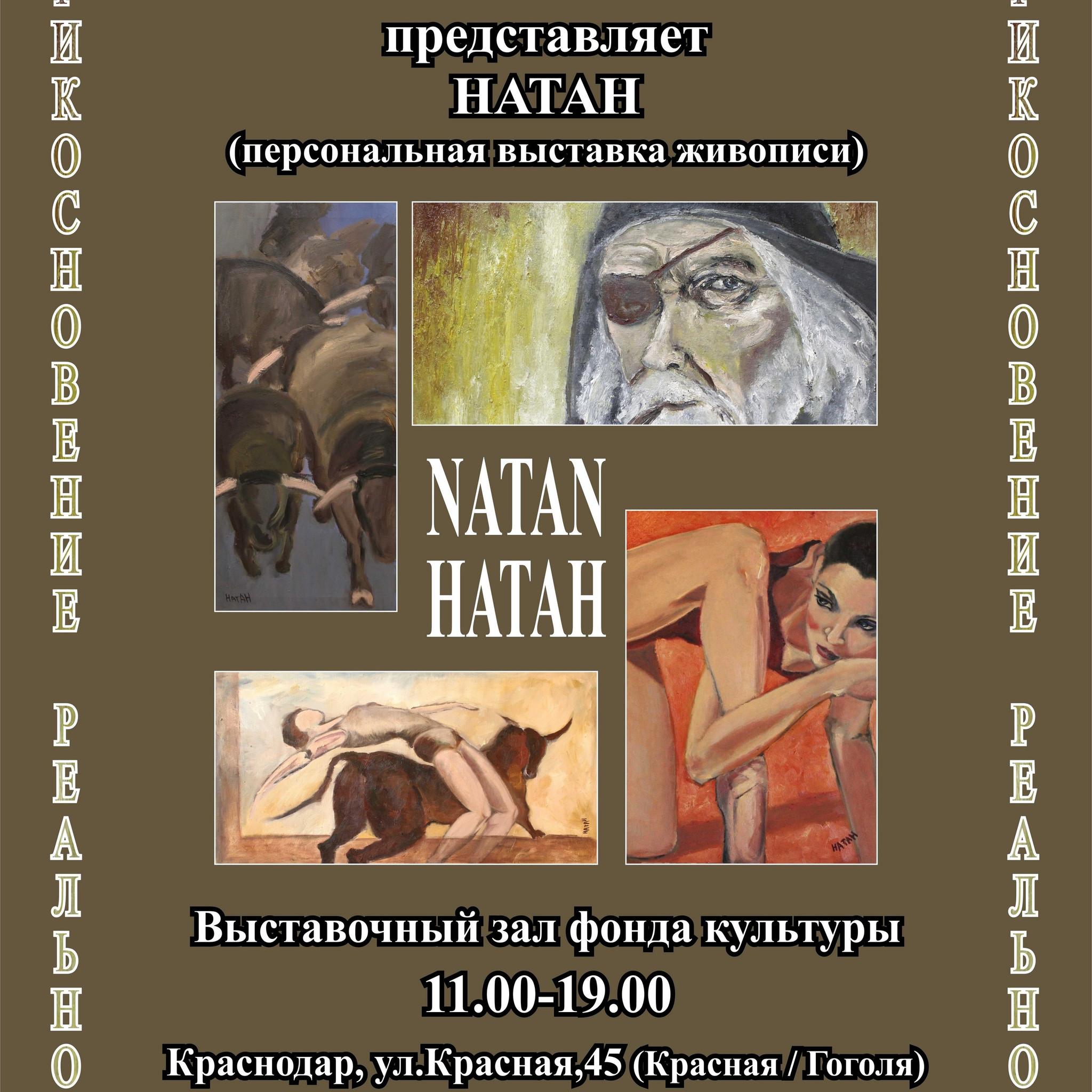 Персональная выставка Натальи Шевченко «Прикосновение реальности»