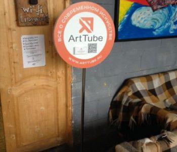 Акция от ArtTube и Культурного центра Типография
