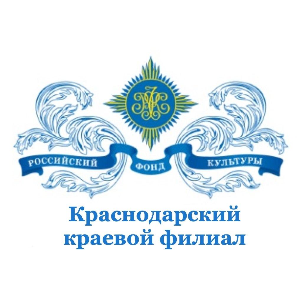 Краснодарский фонд культуры
