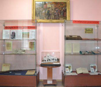 Выставка «100 лет буржуазно-демократической революции в России»