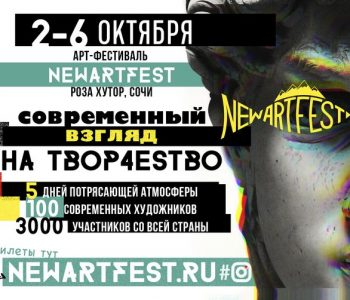 Арт-фестиваль NEWARTFEST пройдет в горах Сочи