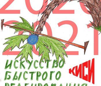 КИСИ объявляет о наборе участников на 2020-2021 год на курс «Искусство быстрого реагирования»