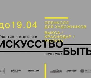 Приём заявок для региональных художников на участие в выставке «Искусство быть»